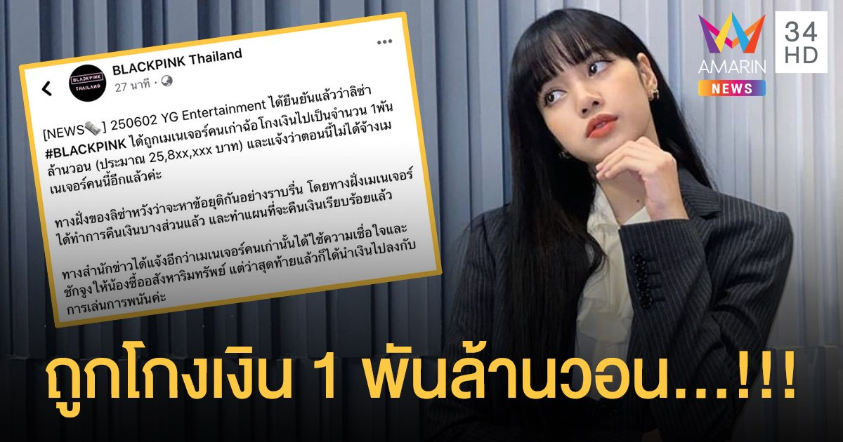 """""""ลิซ่า Blackpink"""" ถูกอดีตผู้จัดการโกงเงินไป1พันล้านวอน...!!"""