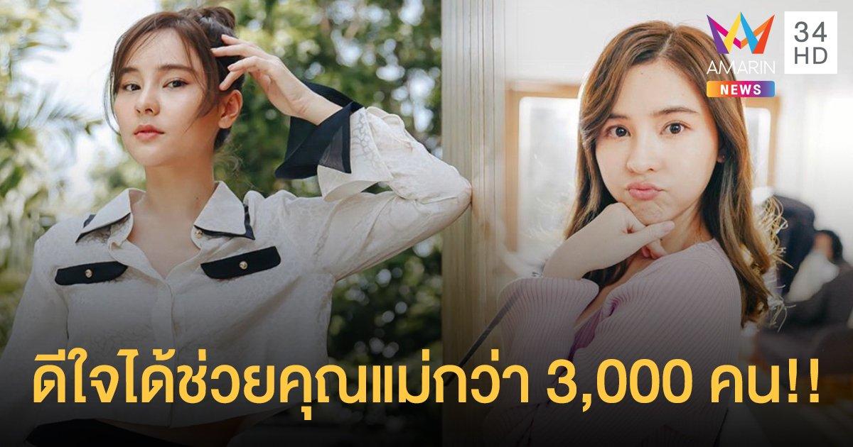 """""""ออม สุชาร์"""" ดีใจได้ช่วยคุณแม่ 3,000 คน ลุ้น! ปลาย มิ.ย. น้องสาวบินกลับไทย"""