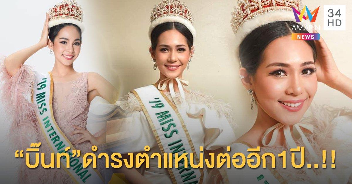 """""""บิ๊นท์ """" Miss International 2019 ดำรงตำแหน่งต่ออีก1ปี เนื่องจากสถานการณ์โควิด19 ทำให้ไม่สามารถจัดการประกวดได้!!"""