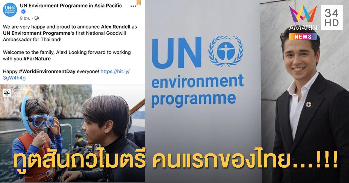 """""""อเล็กซ์ เรนเดลล์"""" ได้รับแต่งตั้งจาก (UNEP)เป็นทูตสันถวไมตรีคนแรกประจำประเทศไทย"""