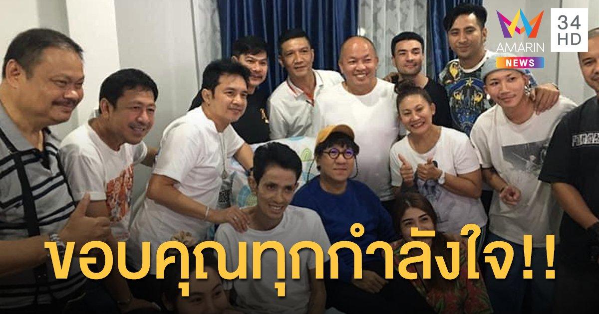 """ตลกไทยไม่ทิ้งกัน!! """"โน๊ต อุดม"""" นำทีมเข้าให้กำลังใจ """"โรเบิร์ต สายควัน"""""""