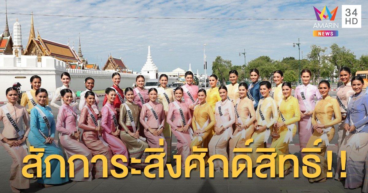 มิสยูนิเวิร์สไทยแลนด์ 2020 สักการะสิ่งศักดิ์สิทธิ์คู่บ้านคู่เมือง