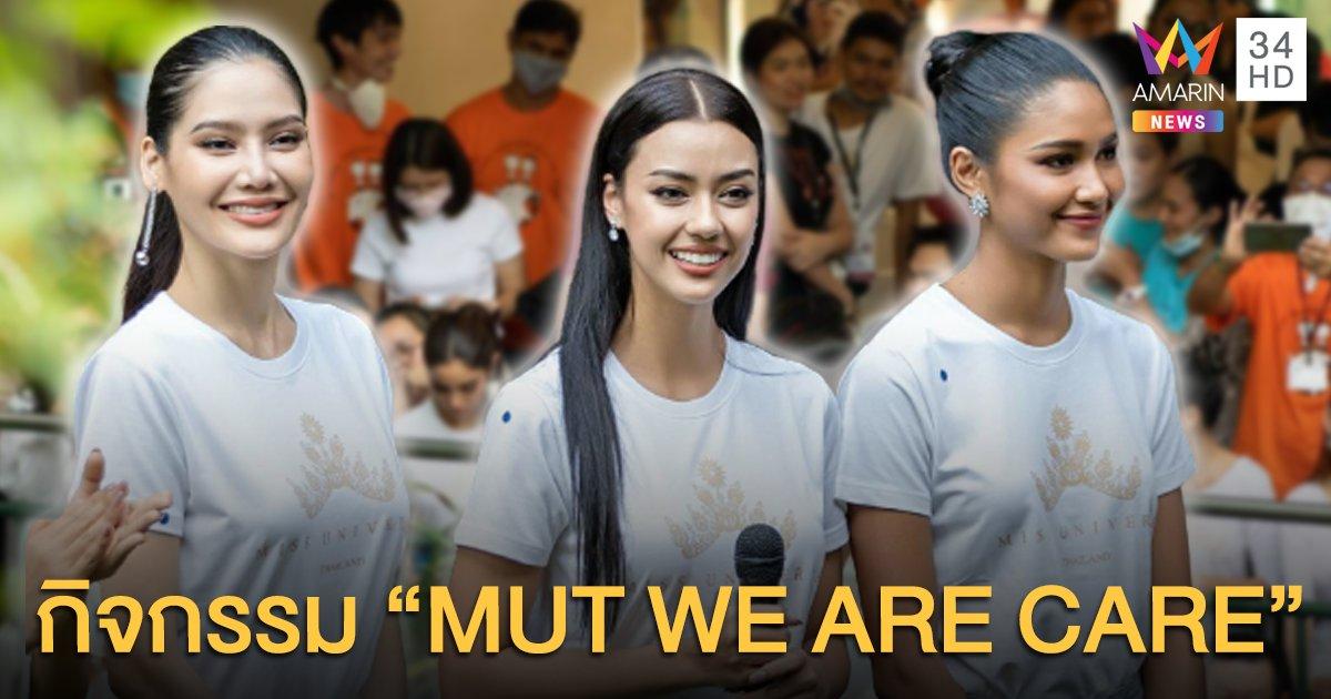 มิสยูนิเวิร์สไทยแลนด์ 2020 แทคทีมให้กำลังใจศูนย์เมอร์ซี่