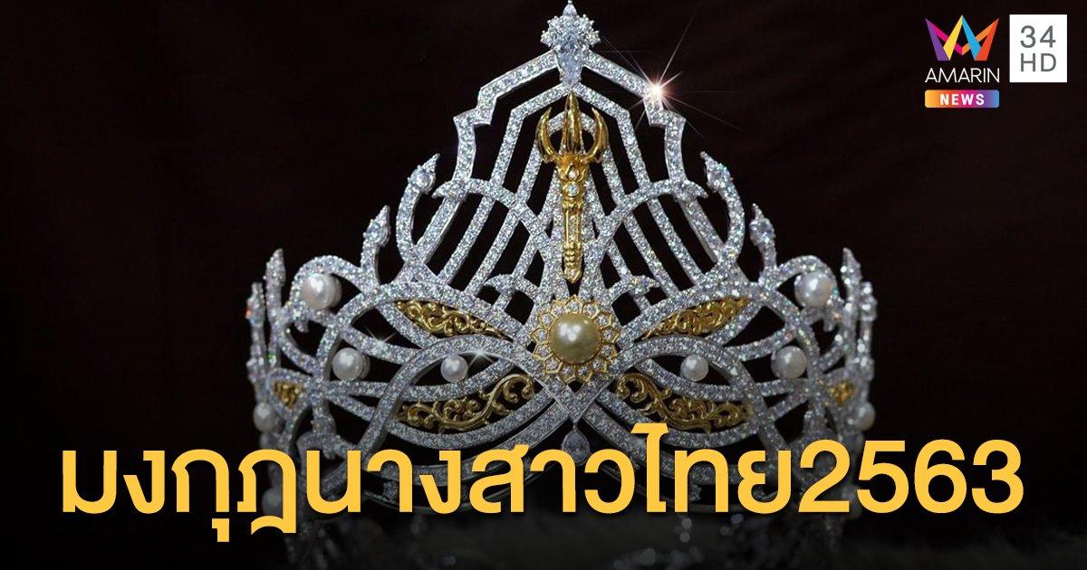 """งดงาม """"มงกุฎนางสาวไทย2563"""" ออกแบบโดย """"ก๊อด ไดมอนด์"""" ได้แรงบันดาลใจมาจากเส้นสายลายโค้งของเกลียวคลื่นแม่น้ำเจ้าพระยา"""