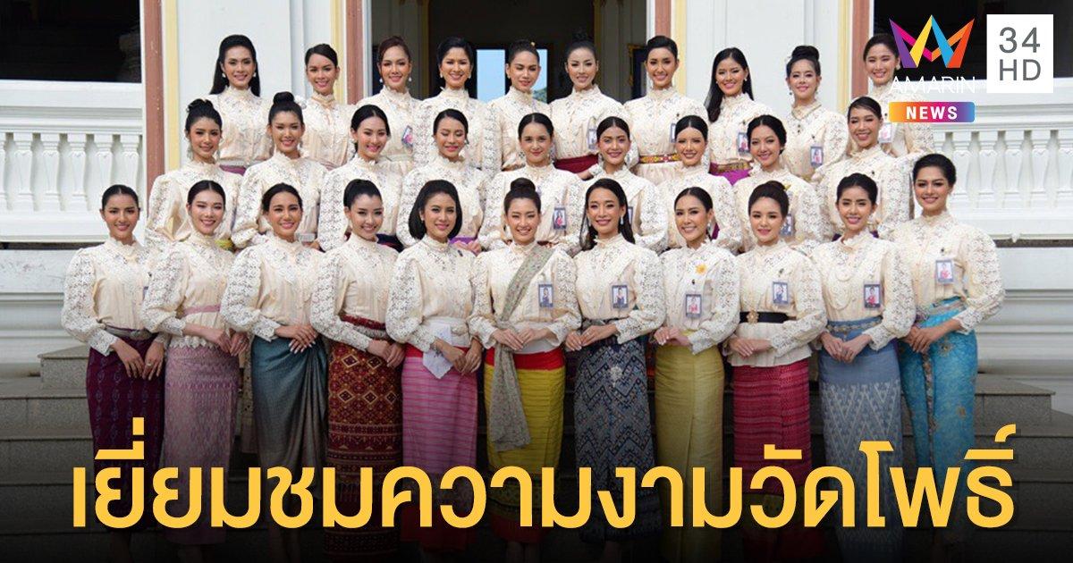 30 สาวงาม สวมผ้าไทยประจำถิ่น ปฐมนิเทศ ฟังบรรยายพิเศษ ชมหอประวัติวชิราวุธวิทยาลัยและเยี่ยมชมความงามวัดโพธิ์