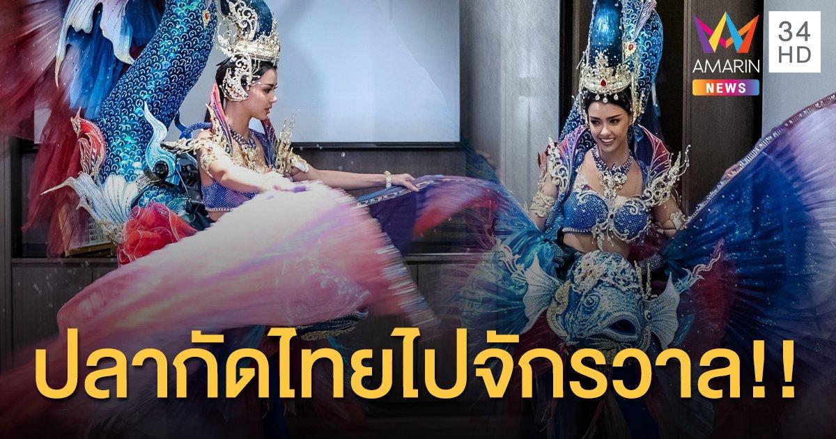 """ปลากัดไทยไปจักรวาล! ชุดประจำชาติ """"ไตรรงค์อนงค์นาถสุพรรณมัจฉา"""""""