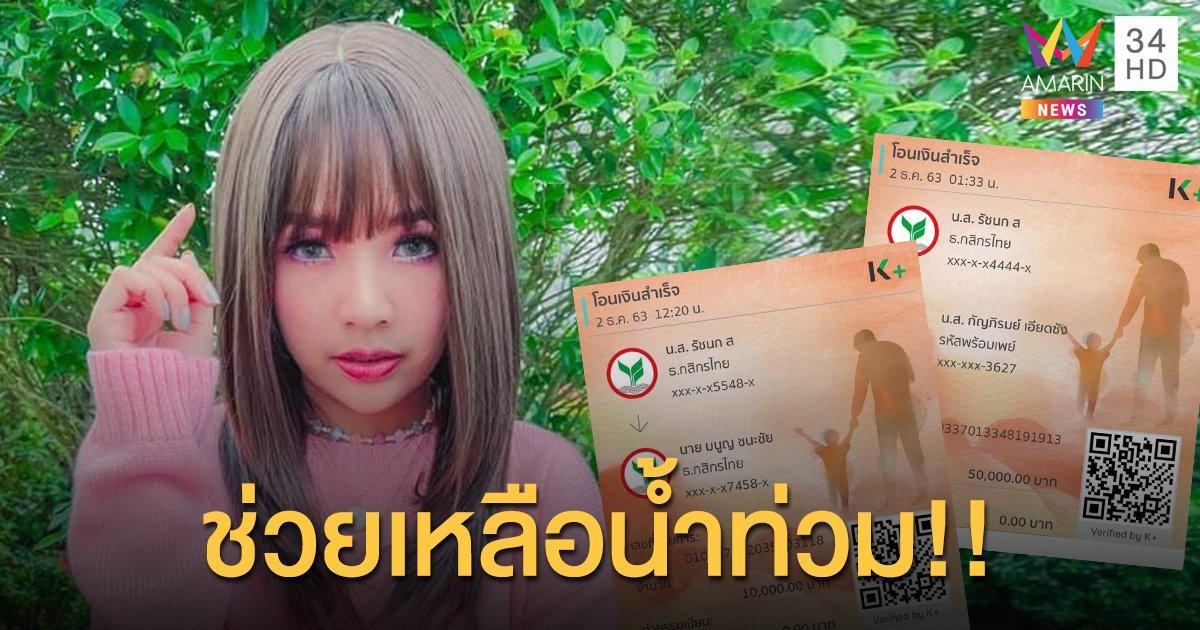 """คนไทยไม่ทิ้งกัน """"เจนนี่ ได้หมดถ้าสดชื่น"""" โอนเงินช่วยเหลือพี่น้องที่ได้รับความเดือดร้อนจากสถานการณ์น้ำท่วมทางภาคใต้!! พร้อมลงพื้นที่มอบข้าวสารอาหารแห้ง!!"""