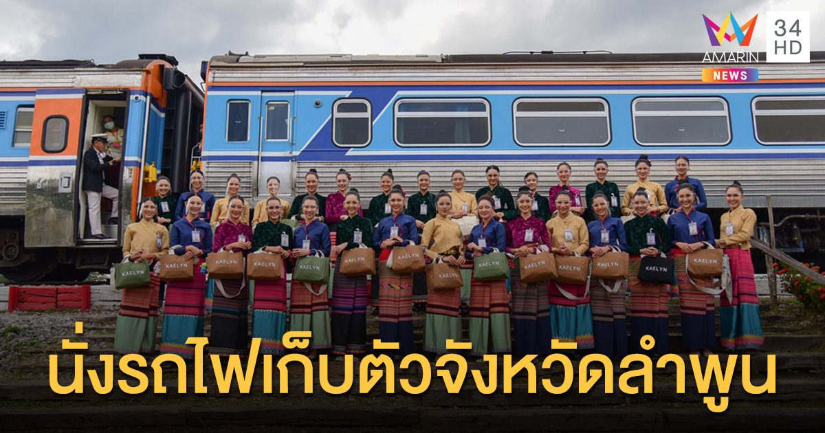 30 สาวงามนางสาวไทย นั่งรถไฟเก็บตัวจังหวัดลำพูนชมความงามของอารยธรรมเเห่งล้านนา