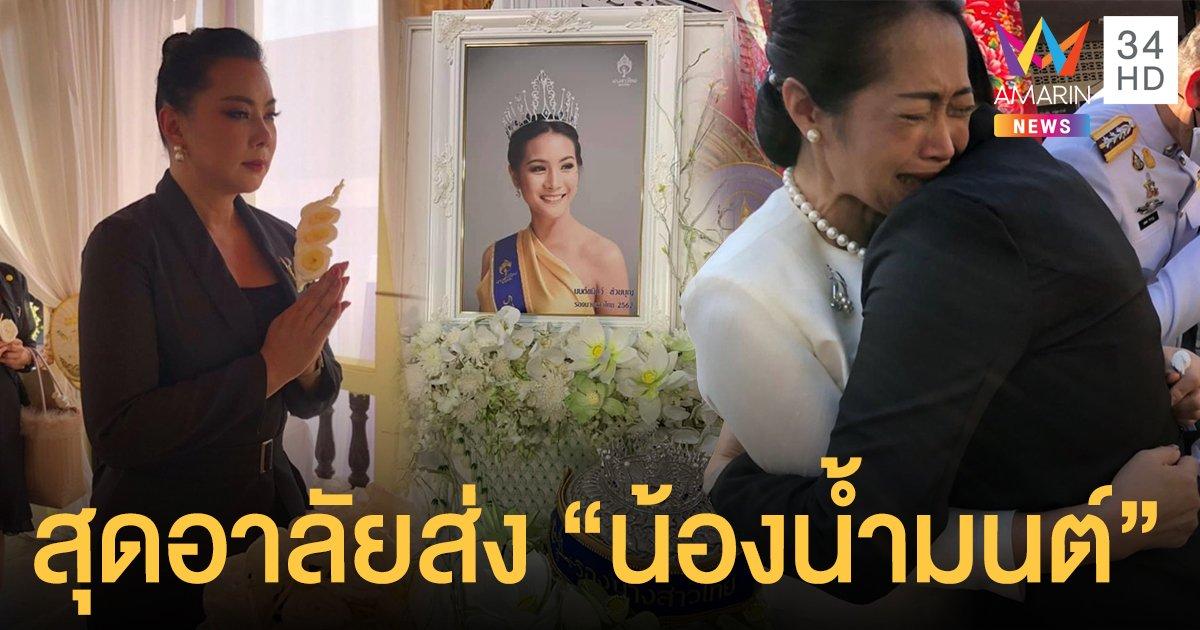 """สุดอาลัย """"บุ๋ม ปนัดดา"""" ร่วมส่ง """"น้องน้ำมนต์"""" รองนางสาวไทย ที่ จ.อุบลราชธานี"""