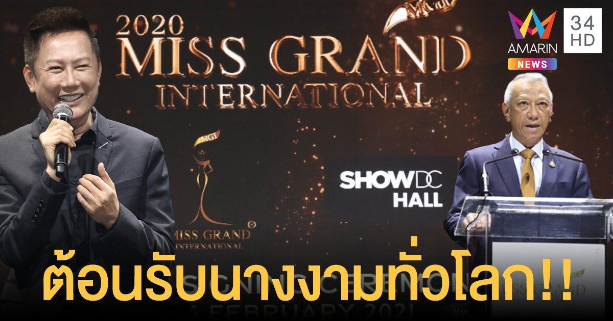 ไทยเป็นเจ้าภาพ Miss Grand International 2020  ต้อนรับนางงามทั่วโลก!!
