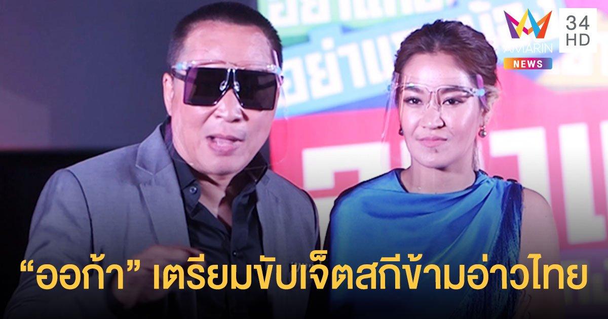 """""""เปิ้ล-จูน"""" เผย """"ออก้า"""" จะเป็นเด็กอายุน้อยที่สุดในโลก ที่เตรียมขับเจ็ตสกีข้ามอ่าวไทย"""