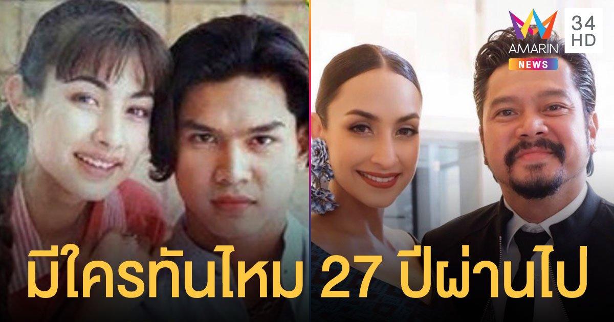 มีใครทันไหม แคทรียา อิงลิช โพสต์ภาพคู่ เต๋า สมชาย จากละครเรื่อง ข้าวเปลือก เมื่อ 27 ปีก่อน