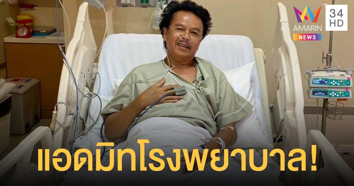 """""""น้าหมู พงษ์เทพ""""  นอน ICU หลังเกิดอาการเส้นเลือดตีบกำเริบ"""