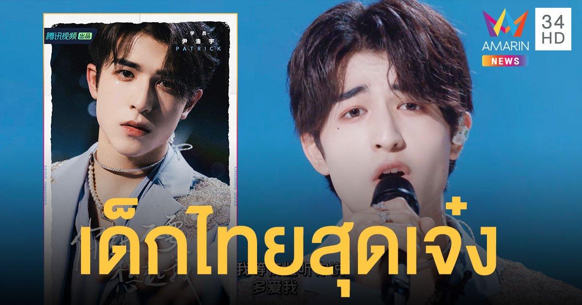แรงแบบฉุดไม่อยู่!  แพทริค   เด็กไทยสุดเจ๋ง บนเวทีCHUANG 2021 ทำโลกทวิตเตอร์แตก!!
