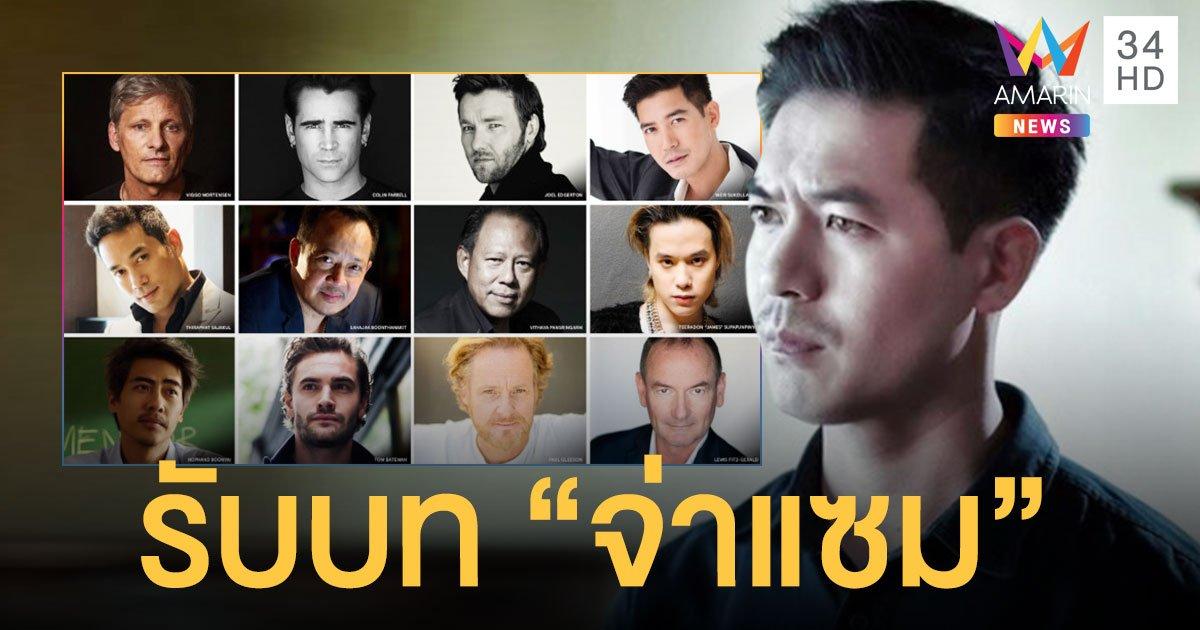 เวียร์ ศุกลวัฒน์  รับบท  จ่าแซม  ในหนัง Thirteen Lives 13 ชีวิตในถ้ำหลวง ร่วมงานกับนักแสดงฮอลลีวูด