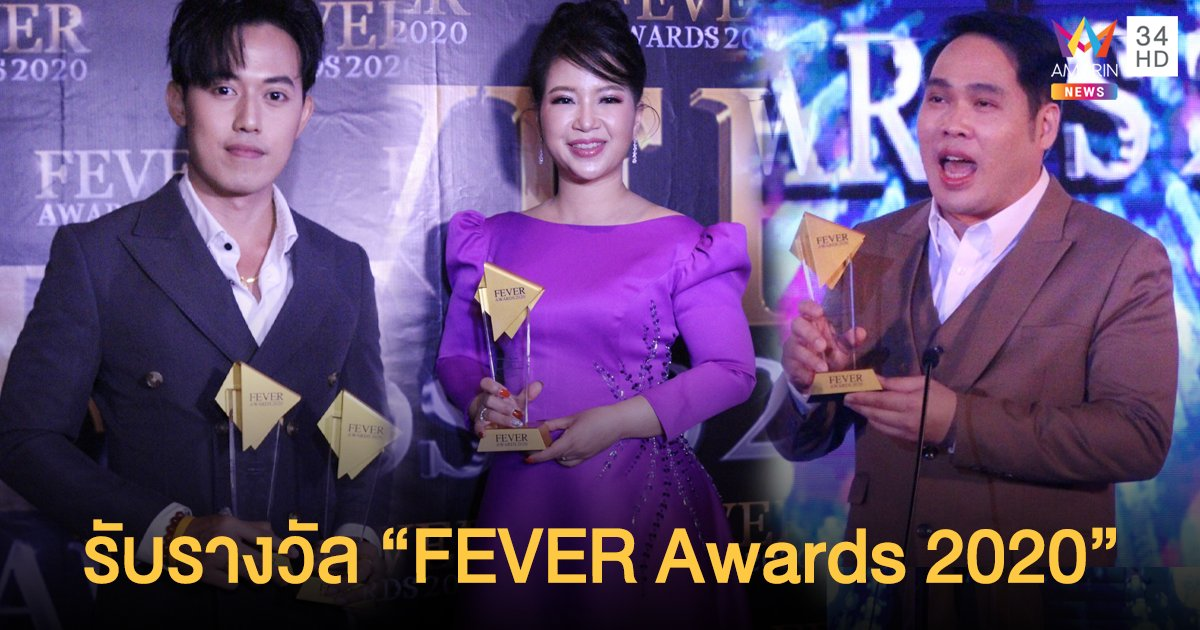 อมรินทร์ทีวี สุดยอดสถานีข่าวฟีเวอร์แห่งปี คุณพุทธ - คุณเจี๊ยบ จิตดี - ไอซ์ สารวัตร เหมารางวัลข่าวเวที FEVER Awards 2020