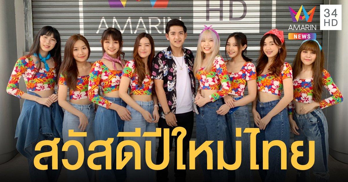 ศิลปินไอดอลเกิร์ลกรุ๊ป วง wisdom พร้อมกับหนุ่ม ปลื้ม-ภูมิรพี เดินทางมาสวัสดีวันขึ้นปีใหม่ไทย!!