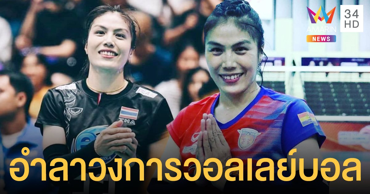 อุ๊  จุฑารัตน์ ประกาศเลิกเล่นวอลเลย์บอลอย่างเป็นทางการแล้วหลังจบศึกไทยแลนด์ลีก 2021
