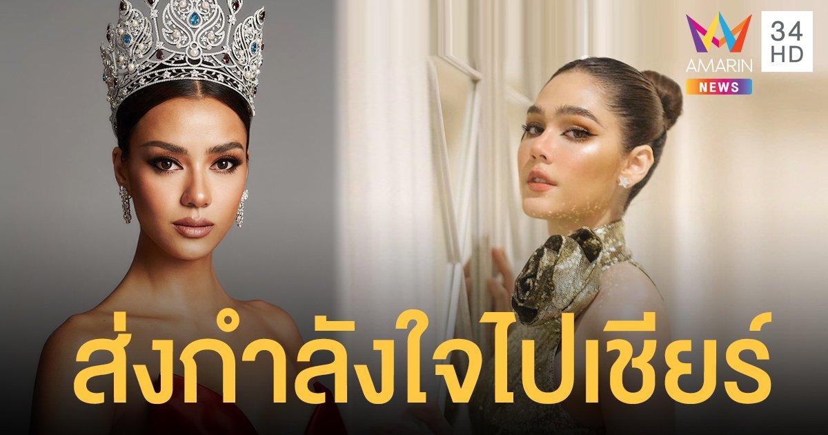 ชมพู่ อารยา  ส่งกำลังใจเชียร์  อแมนด้า ออบดัม  ตัวแทนสาวไทยในการประกวด Miss Universe 2020