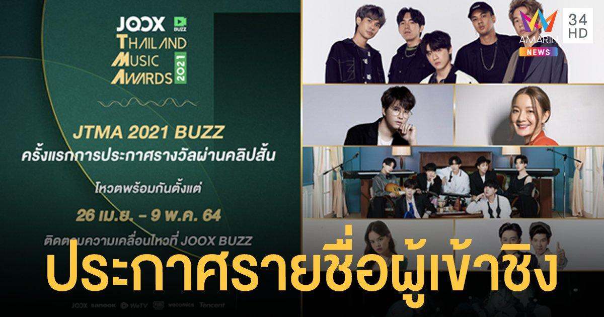 ประกาศรายชื่อผู้เข้าชิง JOOX Thailand Music Awards 2021 ครั้งที่ 5 พร้อมเปิดโหวต พร้อมกันทั่วประเทศ 26 เม.ย. - 9 พ.ค. นี้