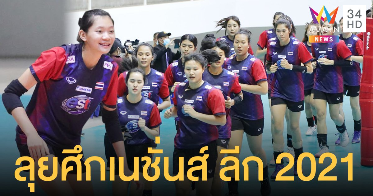 ทีมวอลเลย์บอลหญิงทีมชาติไทยลงฝึกซ้อมวันแรก เตรียมทัพลุยศึกเนชั่นส์ ลีก 2021