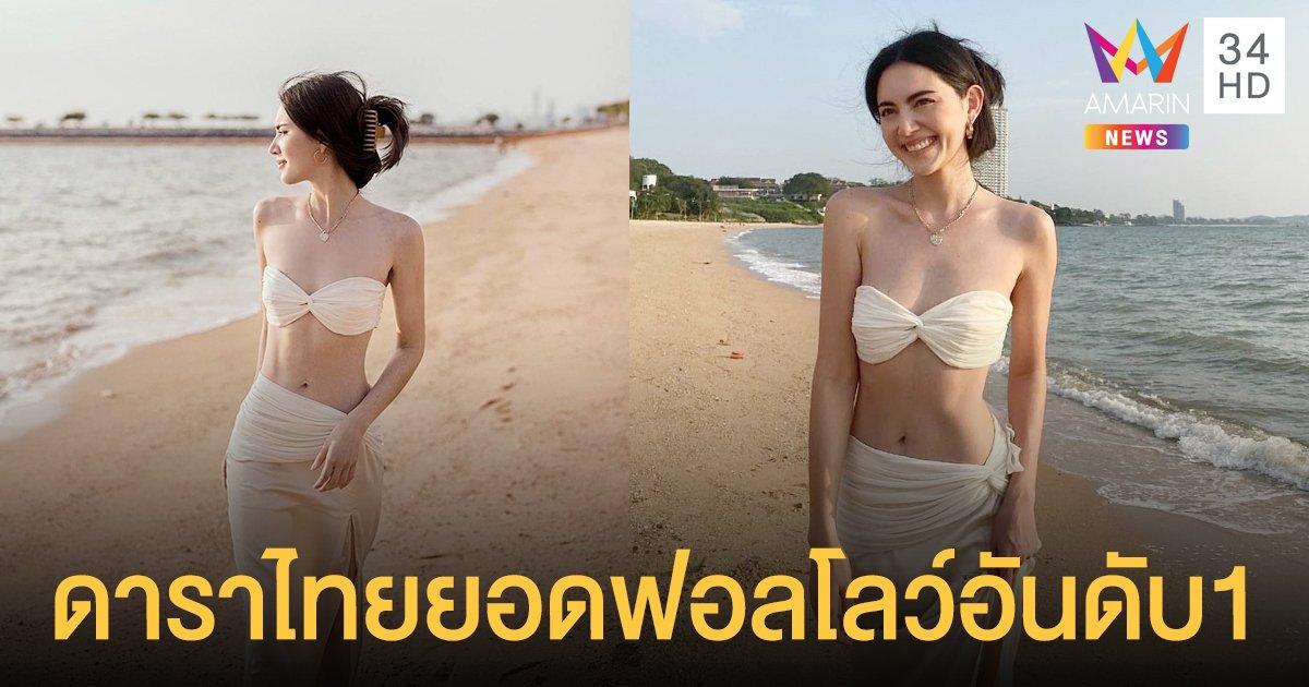 เกินต้าน!!  ใหม่ ดาวิกา  ยอดฟอลโลว์ไอจีทะลุ 13ล้าน  ขึ้นแท่นอันดับ1 ของนักแสดงไทย