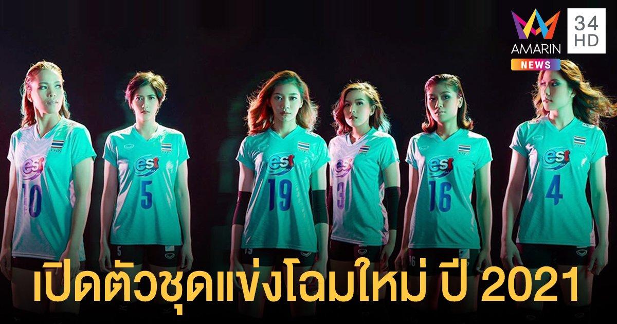 สิ้นสุดการรอคอย  เปิดตัวชุดแข่งขันวอลเลย์บอลทีมชาติไทยโฉมใหม่ ปี 2021