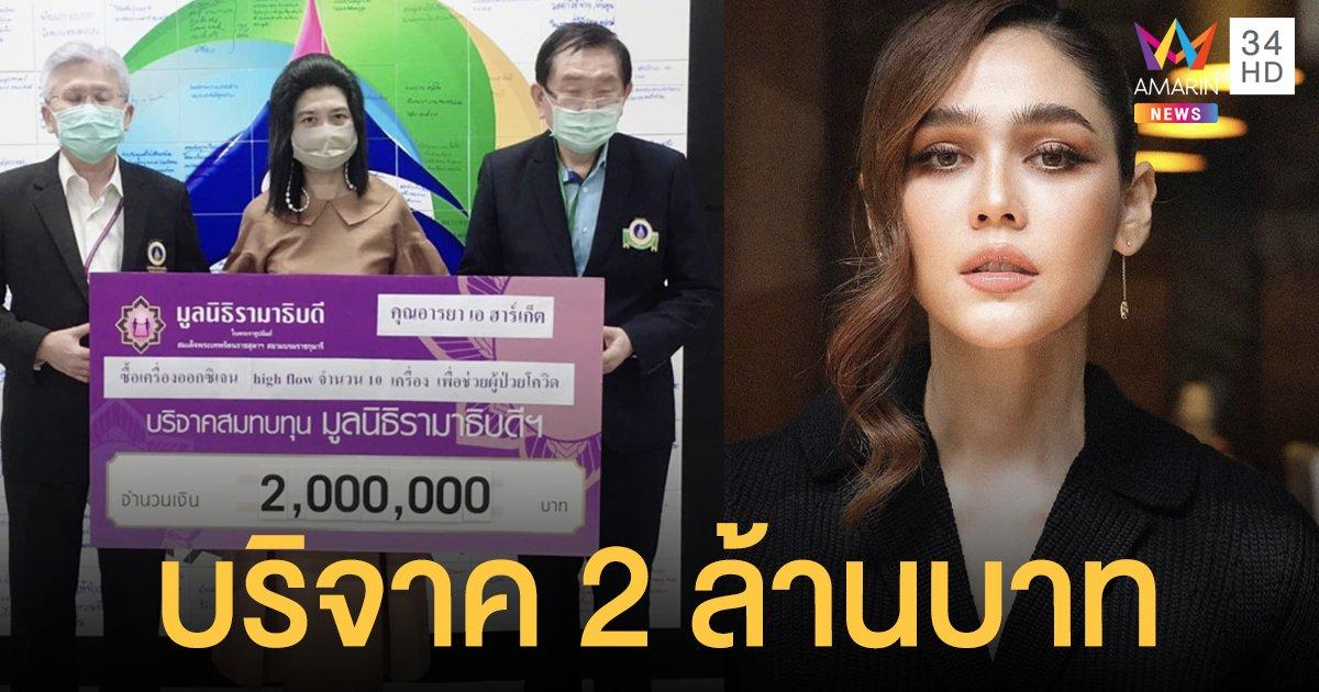 ชมพู่ อารยา  ควัก 2 ล้านบาท!! บริจาคมูลนิธิรามาธิบดีฯ ซื้อเครื่องออกซิเจน เพื่อช่วยผู้ป่วยโควิด