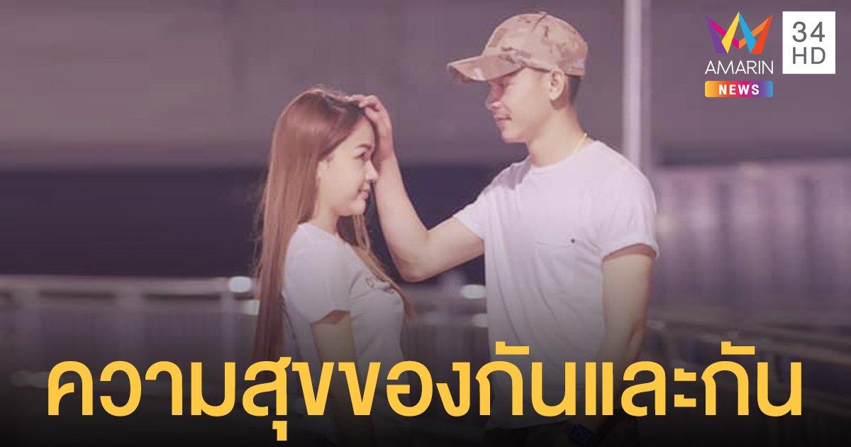 ความสุขของกันและกัน  เจนนี่ - ยิว  โชว์หวาน ตอกย้ำความสัมพันธ์ที่ชัดเจนมากขึ้น!