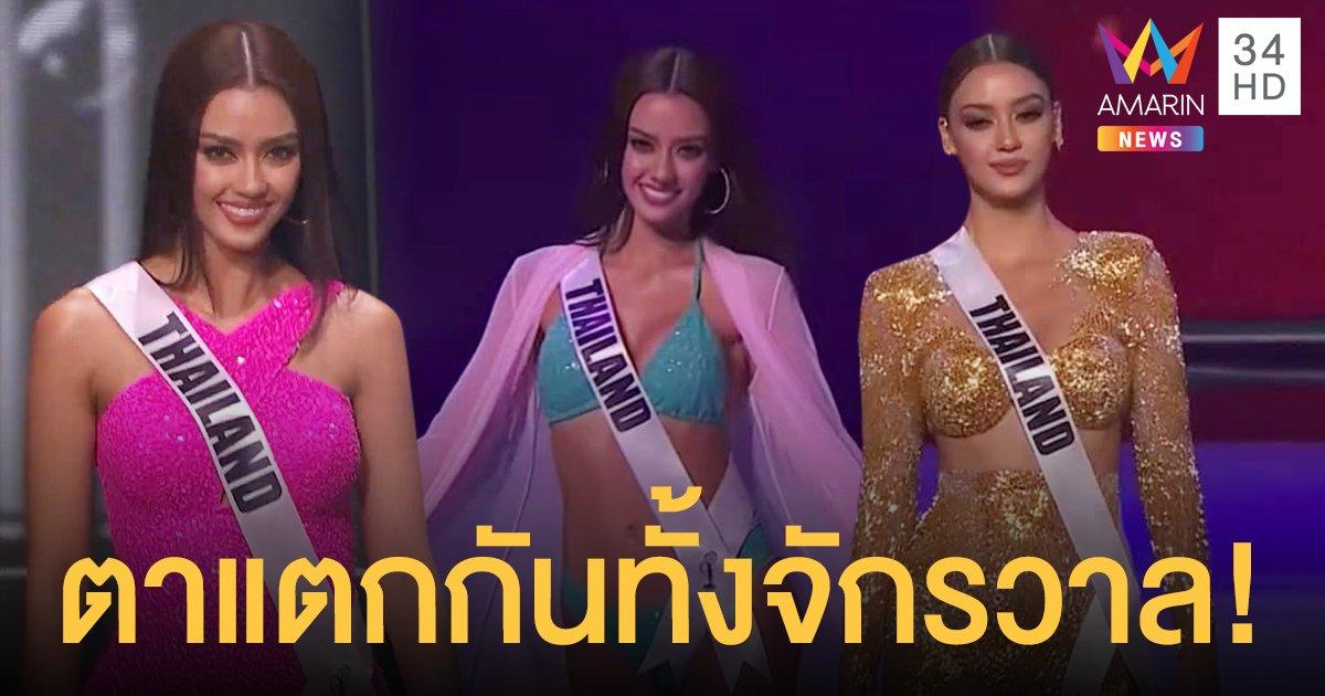 ตาแตกกันทั้งจักรวาล!   อแมนด้า ออบดัม  อวดโฉม 3 ชุดสุดปั๊วะ  บนเวที Miss Universe 2020