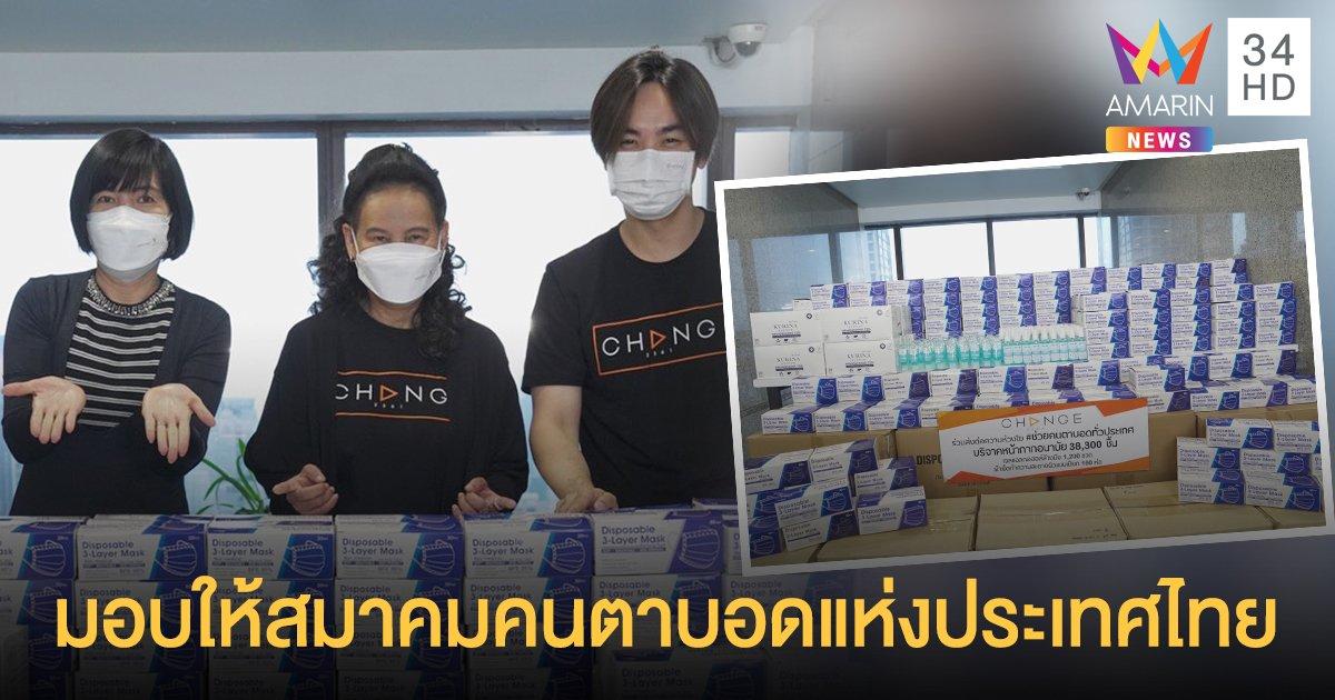 CHANGE2561  ร่วมส่งต่อความห่วงใยส่งหน้ากากและเจลแอลกอฮอล์ล้างมือให้กับสมาคมคนตาบอดแห่งประเทศไทย