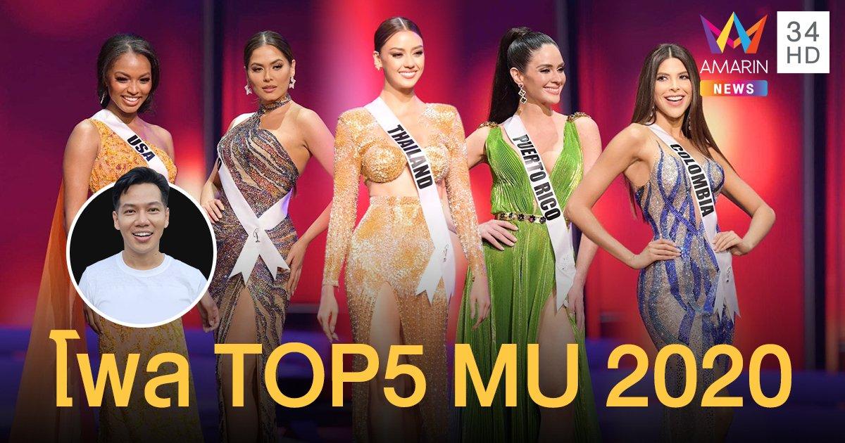 อาร์ตี้โพล เคาะTOP5 Miss Universe 2020 จากหน้างาน ไทยแลนด์มีสิทธิ์ลุ้นมงกุฎ