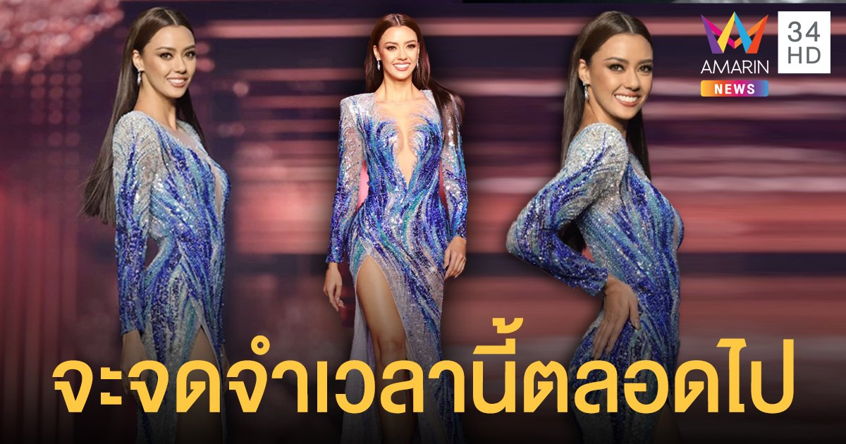 จะจดจำเวลานี้ตลอดไป  อแมนด้า  เผยมีความสุขที่ได้อยู่บนเวทีนี้  พร้อมขอบคุณคนไทยที่ส่งแรงเชียร์มาให้