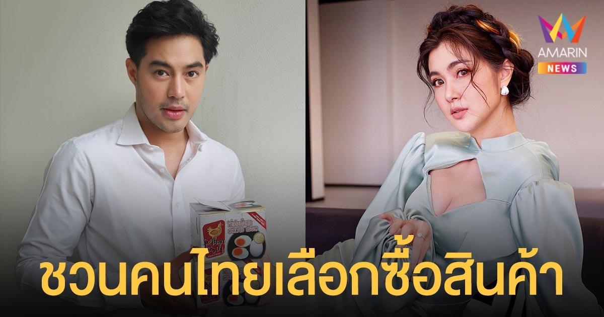 ท็อป จรณ - จ๊ะจ๋า พริมรตา นำทีมคนบันเทิงเชิญชวนคนไทยเลือกซื้อสินค้า ช่วยเหลือผู้ประกอบการไทย ในช่วงวิกฤติโควิด19