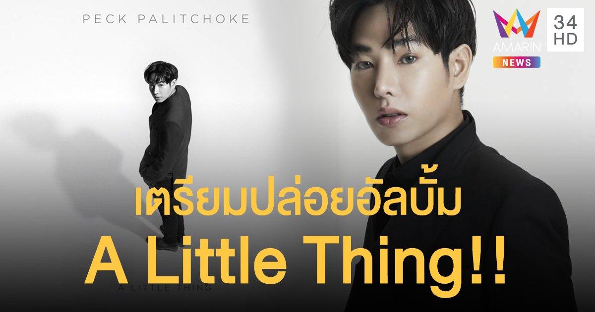 """""""A Little Thing"""" สิ่งเล็กๆ ที่ไม่ธรรมดา จาก """"เป๊ก ผลิตโชค"""""""