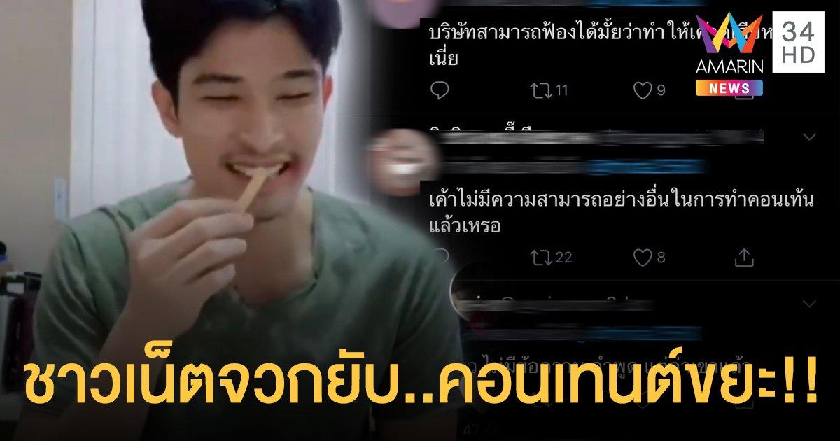 """ชาวเน็ตจวกยับ """"ตูมตาม"""" ทำคอนเทนต์ขยะ!! ชายไทยเข้าใจกัน!!"""