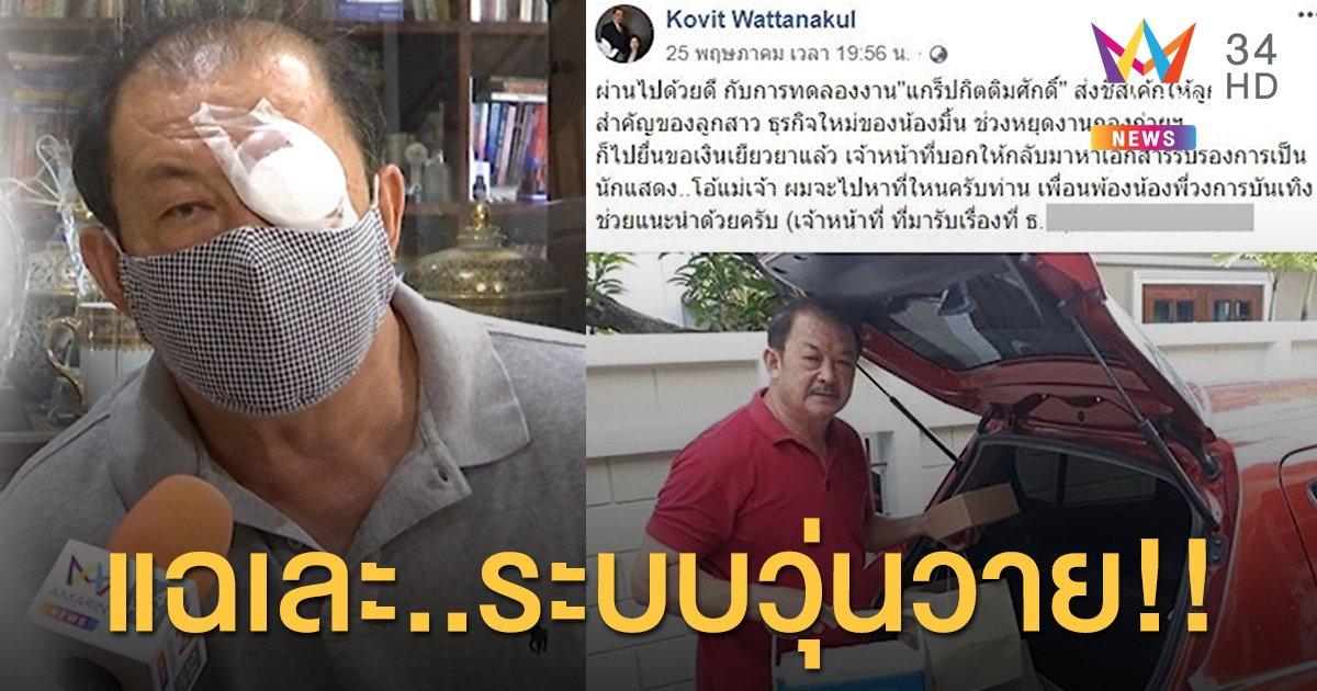 """ใจถึงใจคนไทยไม่ทิ้งกัน """"ปั๊บ โปเตโต้"""" ลงพื้นที่แจกสิ่งของที่จำเป็นให้กับประชาชนที่เดือดร้อน!"""
