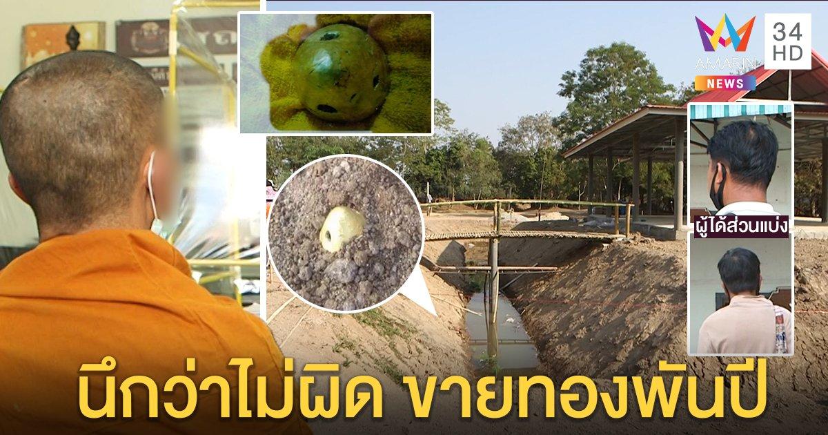 ทองโบราณผุดจากดิน! พระยกก๊วนหอบขายแบ่งเงินล้านอ้างอธิษฐานขอ ชาวบ้านแห่ไล่ (คลิป)