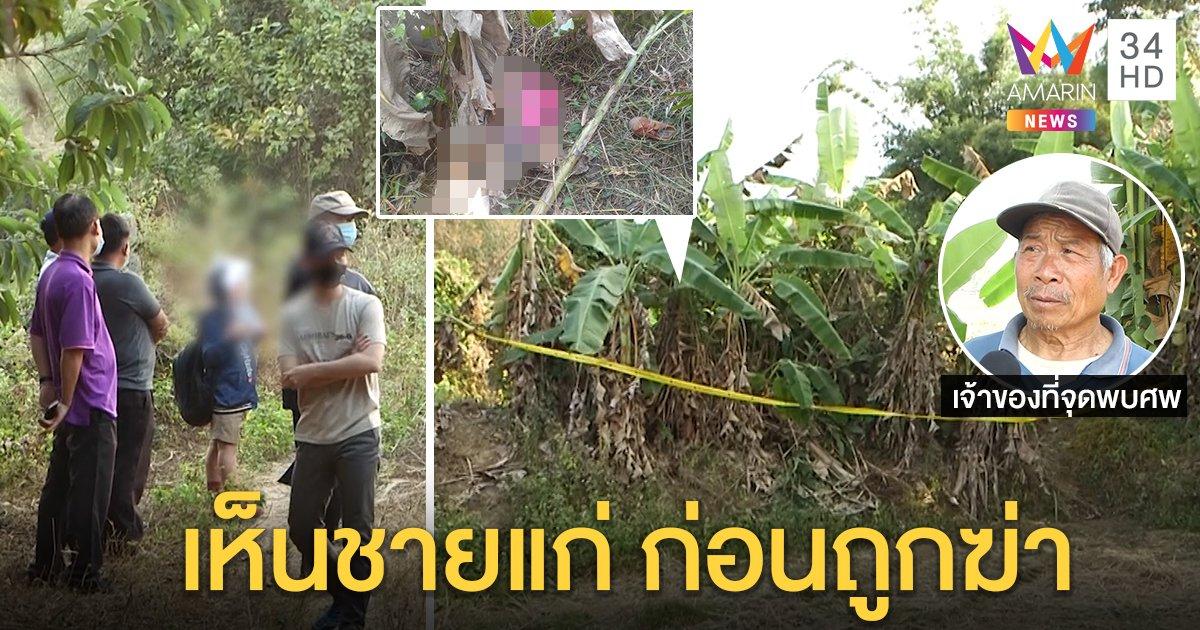 ระทึกล่าฆาตกรฆ่าเด็ก 7 ขวบ เจอความจริงถูกชายแก่ไล่ ก่อนเป็นศพในดงกล้วย (คลิป)