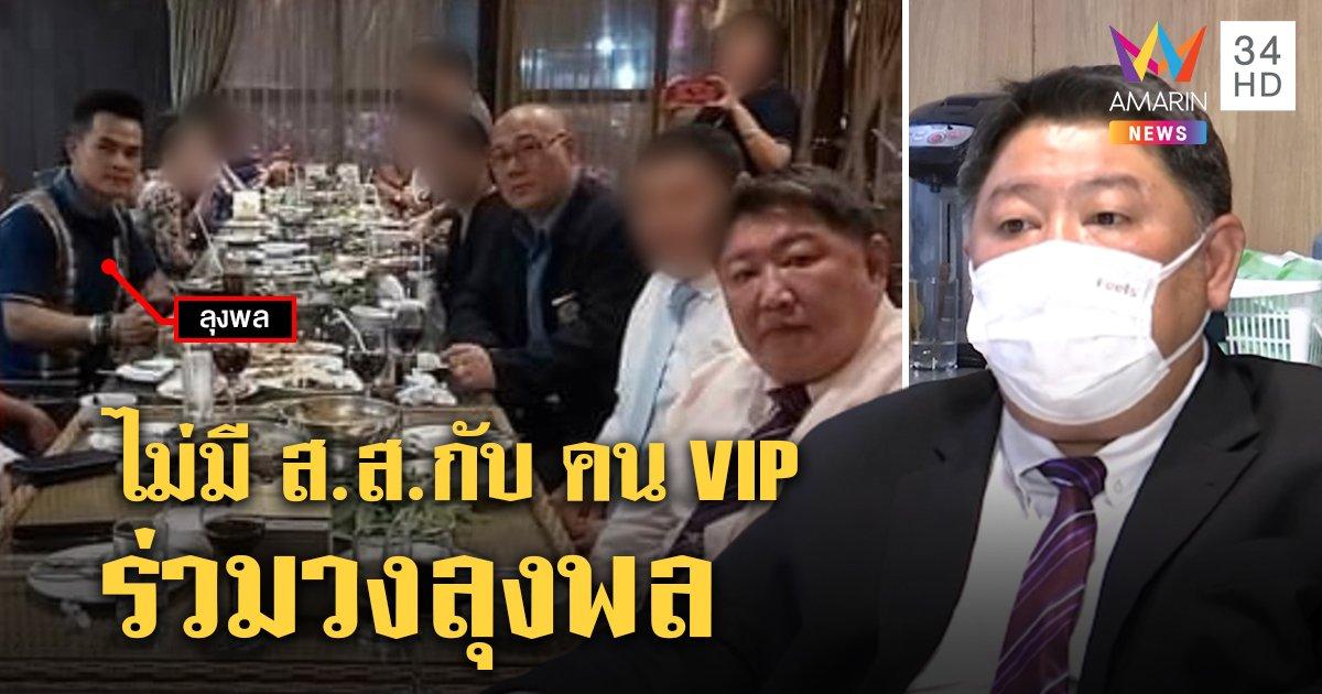 ผู้ช่วย ส.ส.เปิดใจภาพกินข้าวกับลุงพลไร้เงา ส.ส.พปชร. - คน VIP แจงรู้จักแค่ทนาย (คลิป)