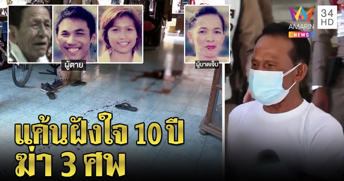 เขยคลั่งบ่มแค้น 10 ปียิงยกครัวเมีย 3 ศพ ขู่แม่ยายฆ่าล้างโคตร ไม่รู้ตัวปลิดชีพลูก (คลิป)