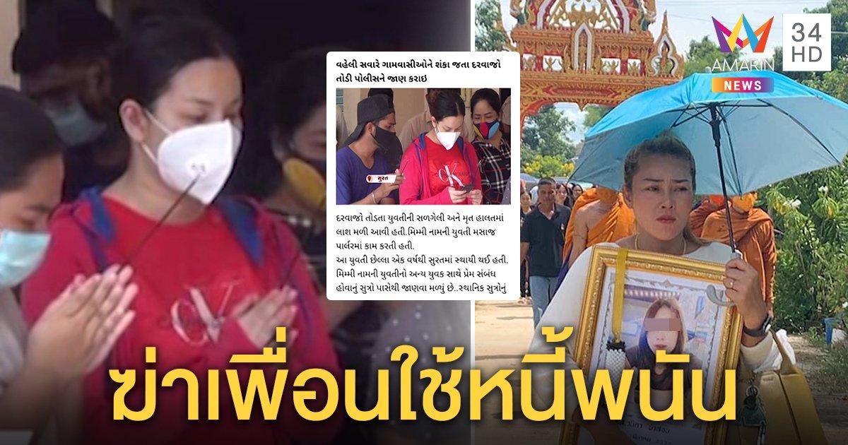 เผาหลอก! สาวไทยถูกย่างสดในอินเดีย พบปมฆาตกรติดพนันฆ่าเพื่อนฉกเงินใช้หนี้ (คลิป)