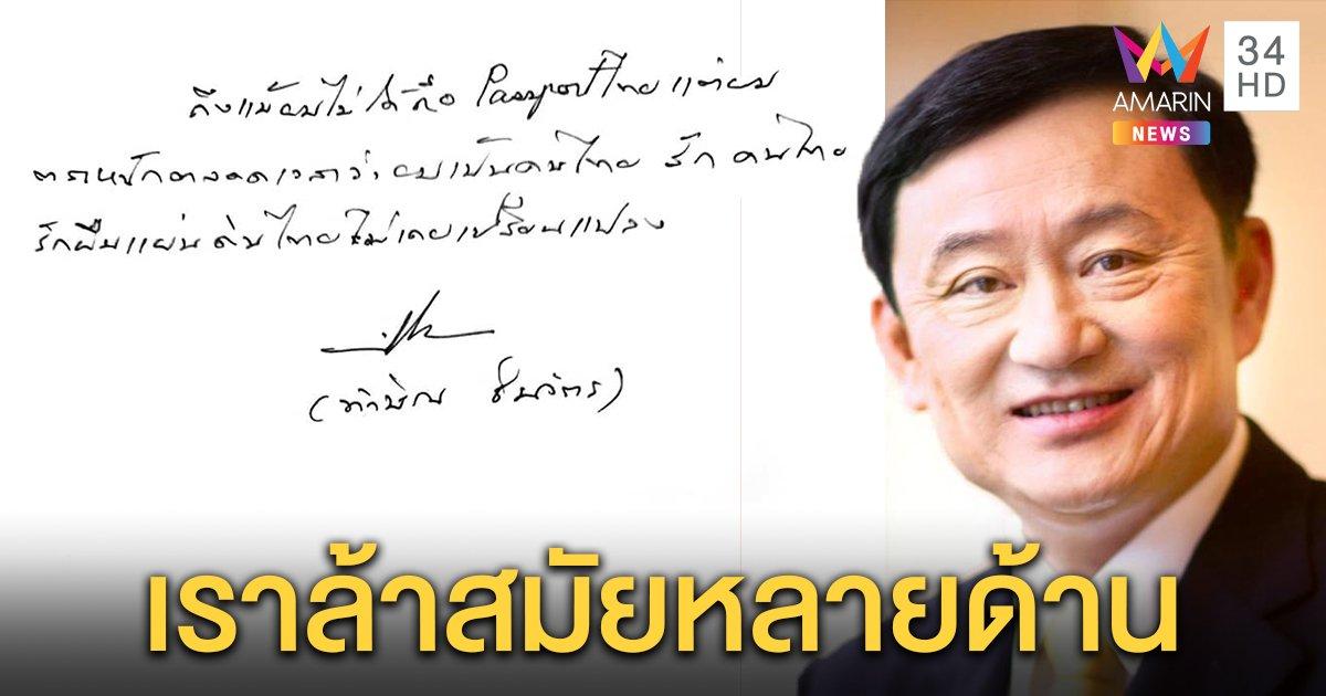 ทักษิณโพสต์ถามครบ 14 ปีรัฐประหาร 19 ก.ย. ชีวิตคนไทยเป็นไงบ้าง ชี้วิธีคิดล้าสมัย - ถูกเอาเปรียบจากทุนนิยมโลก