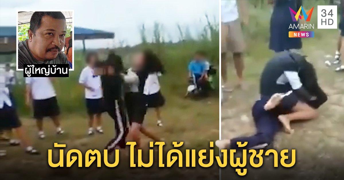 ไม่ใช่แย่งผู้ชาย! คลิปนักเรียนหญิงตบกันนัว ที่แท้เขม่นเปิดศึกท้าในเฟซบุ๊ก (คลิป)