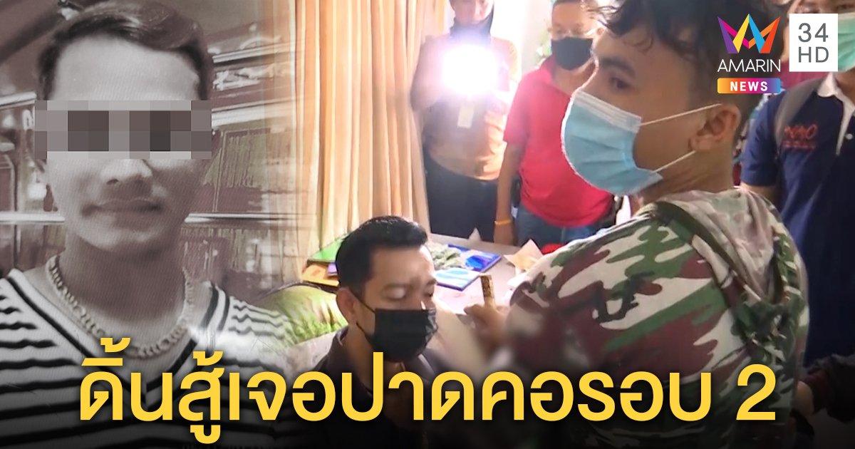 รวบพม่าโหดปาดคอเพื่อนอ้างทวงหนี้ 4 หมื่นแต่ไม่ได้ เผยนาทีเหยื่อสู้เจอปาดซ้ำ (คลิป)