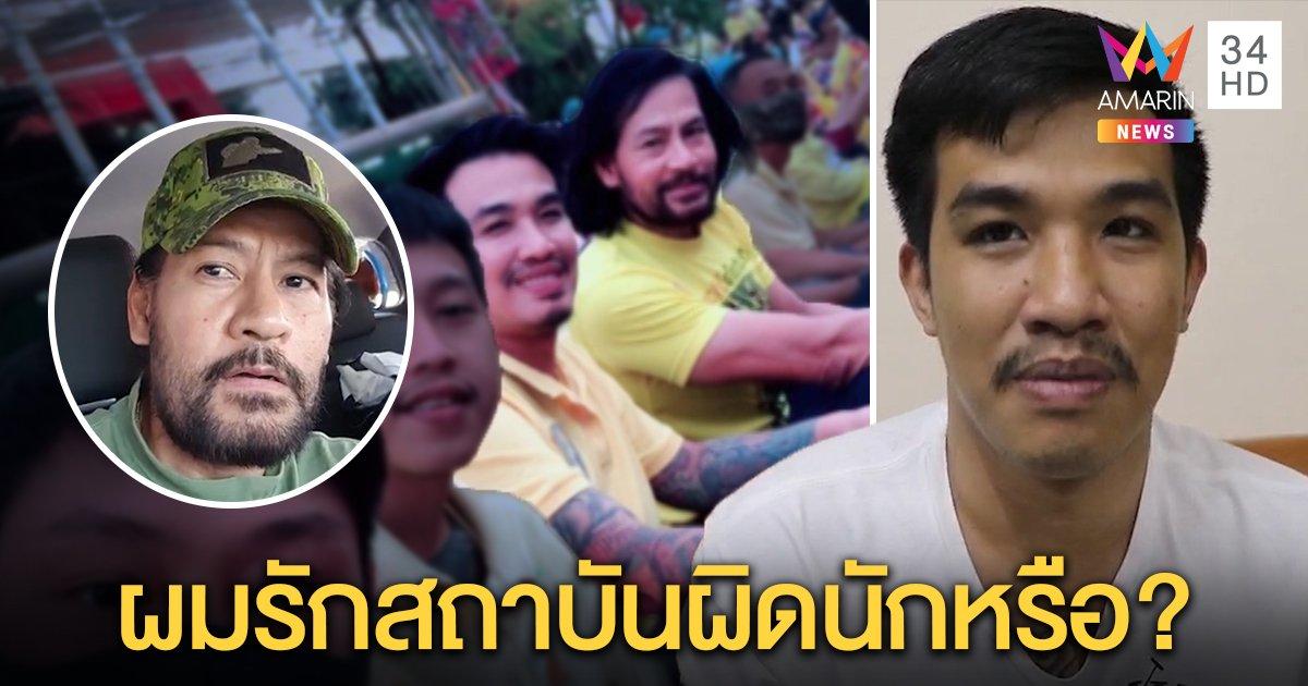 """""""บิณฑ์"""" นัดเดินสายทั่วไทยปกป้องสถาบัน """"เสี่ยโป้"""" โต้เกาะดังลั่นจุดยืนรักในหลวง (คลิป)"""