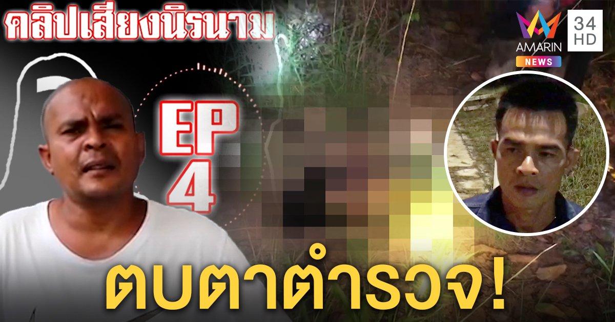 ลุงพล - หมอปลายื่นคลิปเสียงส่งผู้การฯ กูรูชี้ทิ้งศพที่โล่งลวงตำรวจฆ่าอำพราง (คลิป)