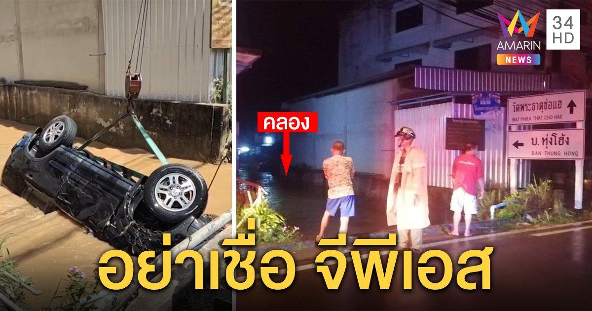 อุทาหรณ์ใช้จีพีเอส 3 ชีวิตเลี้ยวตาม รถพุ่งตกคลอง เผยภาพกลางคืนเหมือนถนนเป๊ะ (คลิป)