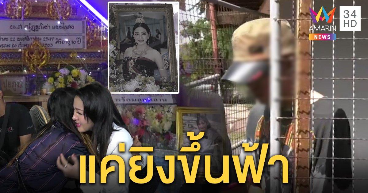 มือปืนปัดยิงสาวธิดาผ้าไหม หญิงลีเศร้าเผยพ่อเด็กรู้ข่าวบินไต้หวันถึงไทย แต่กัก 14 วันไม่ได้เจอลูก