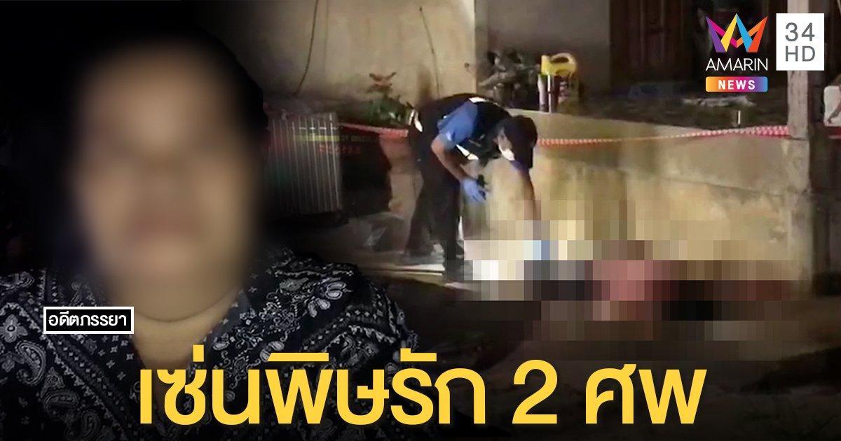 ผัวปืนโหดยิงสาวดับก่อนจ่อขมับตายตาม เมียเก่าแฉเมียใหม่สุดทนขอเลิกชนวนทำตาย (คลิป)